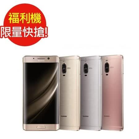福利品Huawei MATE 9 PRO 5.5吋八核心雙卡(6G/128)(九成新)金