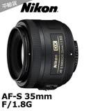 NIKON AF-S NIKKOR 35mm f/1.8G (平輸)--加贈保護鏡+吹球清潔組