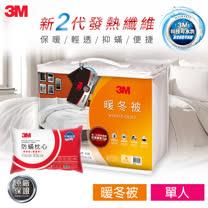 【3M】<BR>新2代發熱纖維可水洗暖冬被