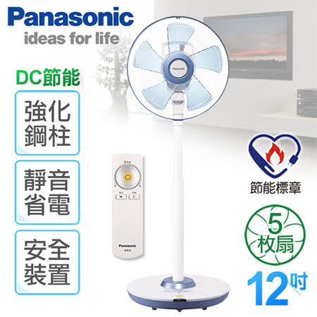 國際牌Panasonic 12吋DC靜音遙控節能扇/F-L12CMD