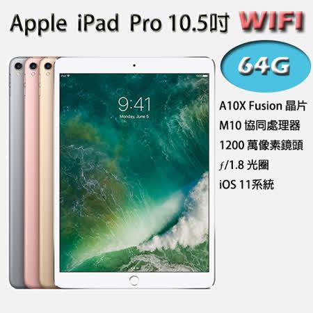 Apple iPad Pro 10.5吋 Wi-Fi 64GB 智慧平板 ★贈專用保護套+專用保貼+手機平板可調立架+銀幕擦拭布