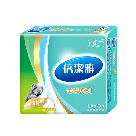 倍潔雅金裝系列柔滑舒適抽取式衛生紙110抽x80包/箱