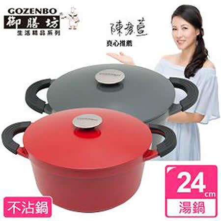 【御膳坊】蒂芬妮公主輕量湯鍋24cm(黑)