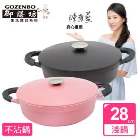 【御膳坊】蒂芬妮公主輕量淺鍋(28cm)