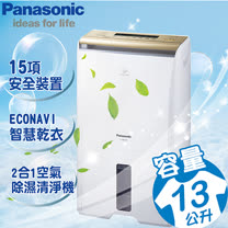 國際牌Panasonic 13L 2合1空氣除濕清淨機/F-Y26DHW
