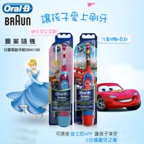 德國百靈 Oral-B 電池式兒童電動牙刷 DB4510K 二款可選