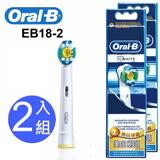 德國百靈 Oral-B 專業美白刷頭 二組共(4入) EB18-2