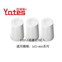 台灣品牌Yates亞堤斯MD-860系列專用HEPA濾芯(3組入)