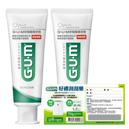GUM 牙周護理牙膏 直立2入特惠組 (130gx2入)