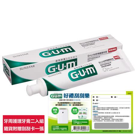 GUM 牙周護理牙膏盒裝2入特惠組(140gx2入)