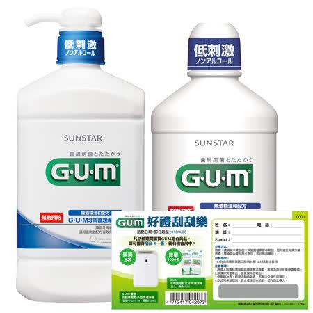 GUM 牙周護理潔齒液2入家庭特惠組(960ml+500ml)