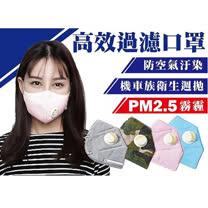 韓版多色<br/>防霧霾防塵口罩20入