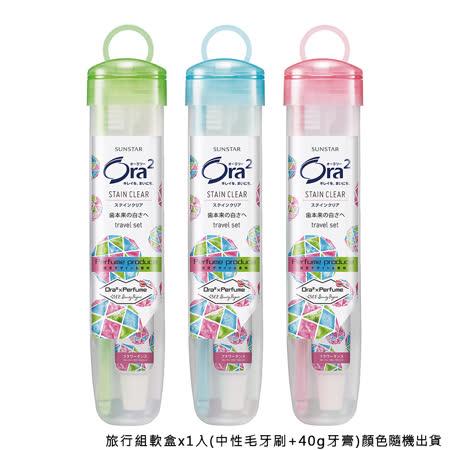 Ora2 花舞系列旅行組-軟盒x1入 【期間限定】