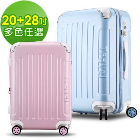 【Bogazy】蜜糖甜心 20+28吋PC可加大鏡面行李箱(多色任選)