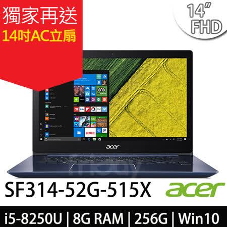 Acer Swift 3 SF314-52G-515X 14吋FHD/i5-8250U/Win10  藍色 輕薄筆電-加碼送14吋AC立扇(鑑賞期後貨)