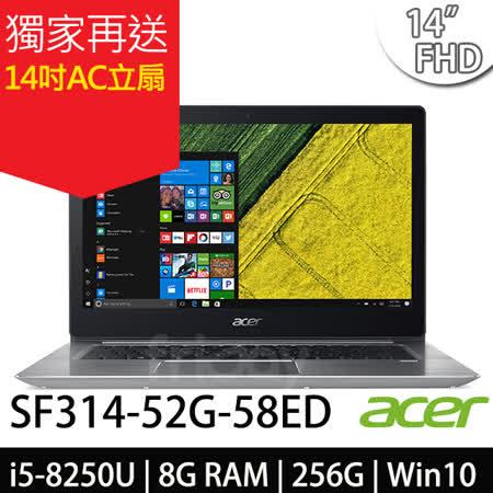 Acer Swift 3 SF314-52G-58ED 14吋FHD/i5-8250U/Win10  銀色 輕薄筆電-加碼送14吋AC立扇(鑑賞期後貨)