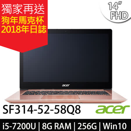 Acer Swift 3 SF314-52-58Q8 14吋FHD/i5-7200U/Win10  輕薄筆電-加碼送冰滴咖啡壺+原廠馬克杯
