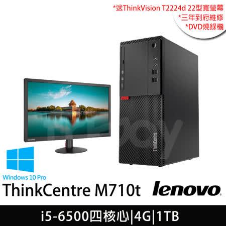 Lenovo聯想i5-6500四核4G/1TB/Win10Pro四核高效能專業版商用桌機(10M9A01VTW)