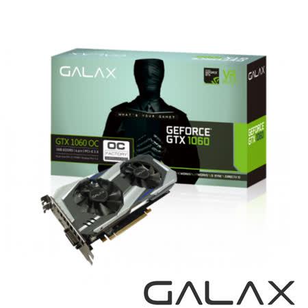GALAX GTX 1060 OC 6GB DDR5 顯示卡