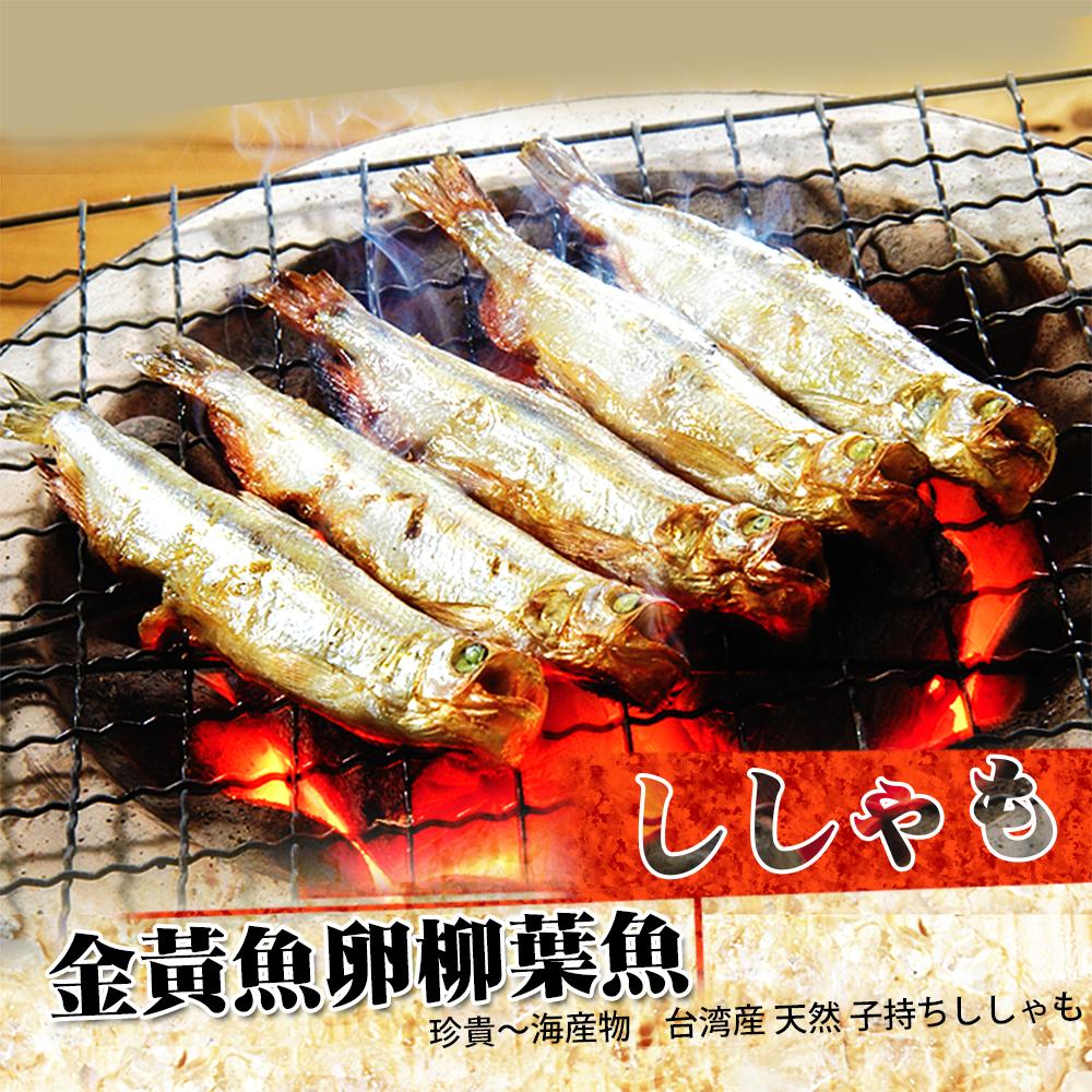 ~台北濱江~新鮮柳葉魚200g 包