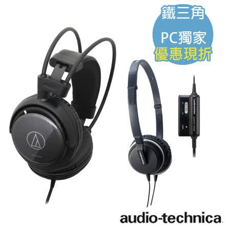 鐵三角 ATH-AVC400 密閉式動圈型耳機+ 鐵三角 ATH-ANC1 主動式抗噪耳罩式耳機
