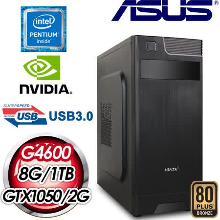 華碩 MANAGER【童子切安綱】INTEL G4600 GTX1050 2G 獨顯高效能電腦
