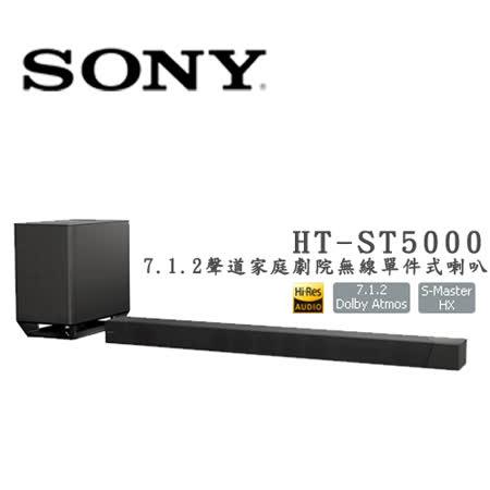 SONY 7.1.2聲道家庭劇院無線單件式喇叭 HT-ST5000 聲霸