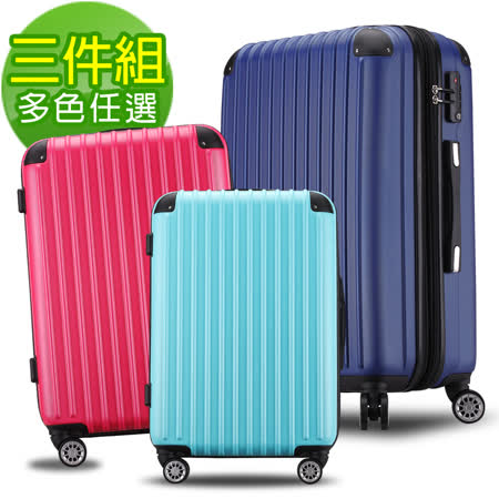 【Bogazy】 繽紛派對 20+24+28吋霧面防刮可加大行李箱三件組(多色任選)