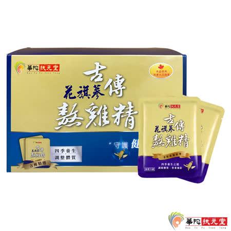 華陀扶元堂-古傳花旗蔘熬雞精1盒(10包/盒)