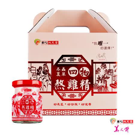 【華陀扶元堂】冬蟲夏草四物熬雞精1盒(12瓶/盒)