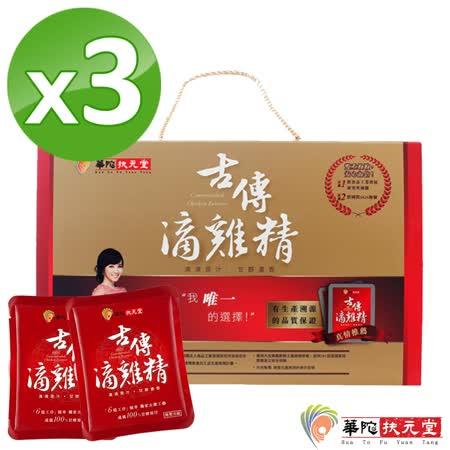 華陀扶元堂-古傳滴雞精-常溫3盒(10包/盒)