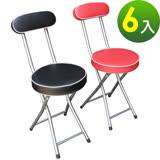 【環球】(沙發椅座)高背折疊椅/休閒椅/野餐椅/露營椅/摺疊椅(二色)-6入/組