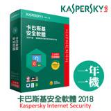 卡巴斯基Kaspersky 安全軟體2018(1台裝置/1年授權)