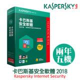卡巴斯基Kaspersky 安全軟體2018(5台裝置/2年授權)
