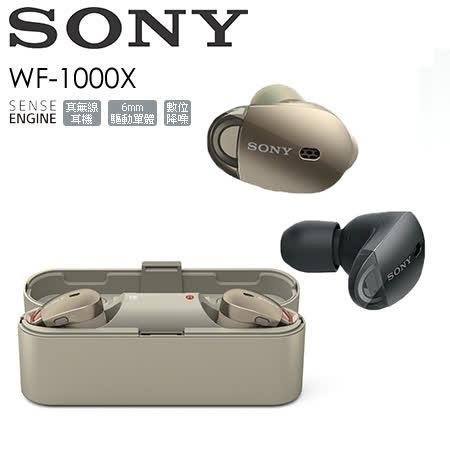 SONY WF-1000X 真無線 藍牙降噪耳機