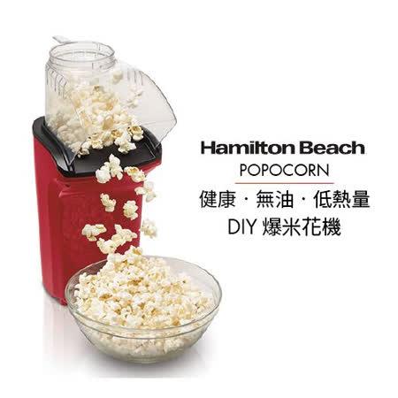 美国 Hamilton Beach 汉美驰 Popper 健康无油爆米花机