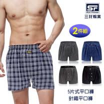 【Sun Flower三花】三花5片式平口褲/針織平口褲.四角褲(2件組)