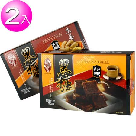 【御珍藏】沖繩角切黑糖 原味/薑汁 180gx2盒