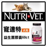 【寵達特】犬用益生菌膠囊60錠(F001A18)