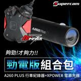 【獵豹】A260 Plus 機車行車紀錄器 勁電版 XPower專屬電源充電器