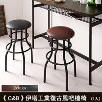 《C&B》伊塔工業復古風吧檯椅(1入)
