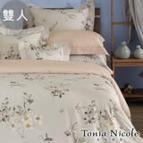 Tonia Nicole東妮寢飾 慢森活高紗支精梳棉被套床包組(雙人)
