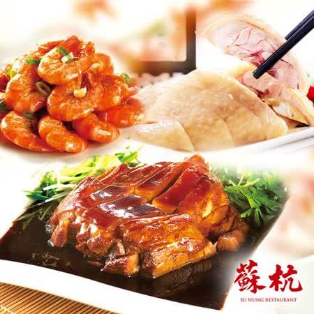 【台北】蘇杭餐廳4人精選套餐