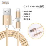 西歐科技 舊金山  Lightning & Micro USB 二合一鋁合金充電傳輸編織線