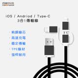 西歐科技 哥倫比亞 Micro USB/Type-C/Lightning 3合1傳輸線 CME-CB200 二入