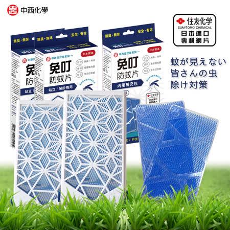 防蚊基本套組-免叮防蚊片x2+補充包(2片裝)x1