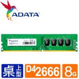 威剛 DDR4 2666/8G RAM