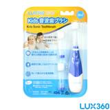Lux360度幼童電動牙刷(附2刷頭)