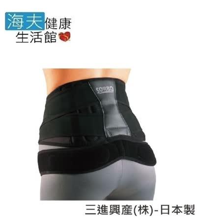 【感恩使者 海夫】護腰帶 腰椎骨盤 山進護腰 男女適用 日本製造(H0501)