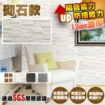 家適帝<br/>台灣製3D砌石泡棉壁貼